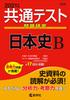 共通テスト問題研究 日本史B 2021年版