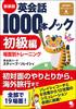新装版 英会話1000本ノック 【初級編】