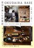 OKUDAIRA BASE 自分を楽しむ衣食住 25歳、東京、一人暮らし。月15万円で快適に暮らすアイデアとコツ