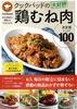 クックパッドの大好評鶏むね肉 決定版100 325万品から厳選したベストレシピ