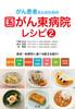 がん患者さんのための国がん東病院レシピ2