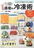 ぐぐっと時短&もっと絶品! 決定版 感動の冷凍術 116食材+46レシピ収録!!