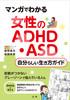 マンガでわかる 女性のADHD・ASD自分らしい生き方ガイド