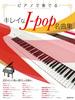 ピアノで奏でるキレイなJ−pop名曲集