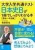大学入学共通テスト 日本史Bが1冊でしっかりわかる本【原始〜中世編】
