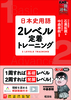 日本史用語 2レベル定着トレーニング
