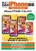 大人のためのiPhone講座 iPhone 11 Pro/11 Pro Max・11・XR・8/8 Plus・7・6s・SE(第2世代)対応