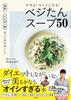 やせる!キレイになる!ベジたんスープ50 野菜+たんぱく質、食べる美容液レシピ