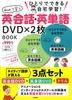 ひとりでできる自宅学習! 初めて習う英会話・英単語DVD×2枚 BOOK