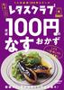 レタスクラブ Special edition ほぼ100円のなすおかず 17