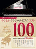 やさしいクラシック・ピアノ・ベスト100 名曲のテーマを抜き出し!
