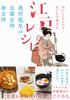おいしくアレンジ! まいにち使える江戸レシピ 奥村彪生の 豆腐百珍 卵百珍