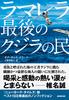 ラマレラ 最後のクジラの民
