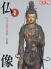 新版 仏像 日本仏像史講義