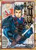 コミック版 日本の歴史(75) 戦国人物伝 柴田勝家