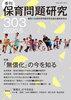 季刊保育問題研究303号
