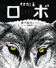 オオカミ王ロボ