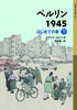 ベルリン1945 はじめての春 (下)