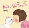 ねこになっちゃった 角野栄子のアコちゃん絵本