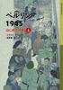 ベルリン1945 はじめての春 (上)
