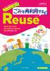英語で地球をわくわく探検 みんなで取り組む3R(2) ごみを再利用するReuse(リユース)