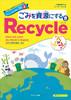 英語で地球をわくわく探検 みんなで取り組む3R(3) ごみを資源にするRecycle(リサイクル)