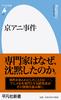 京アニ事件 948