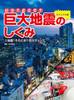 いつ?どこで?ビジュアル版 巨大地震のしくみ(3) 地震!そのとき!! 防災チェック