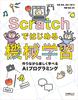 Scratchではじめる機械学習 作りながら楽しく学べるAIプログラミング