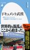 ドキュメント武漢 946 新型コロナウイルス 封鎖都市で何が起きていたか