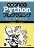 実用的でないPythonプログラミング 楽しくコードを書いて賢くなろう!