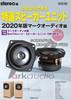 これならできる特選スピーカーユニット 2020年版マークオーディオ編 特別付録:マークオーディオ製6cmフルレンジ・スピーカーユニット