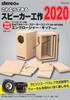 これならできるスピーカー工作 2020 特別付録:マークオーディオ製6cmフルレンジ・スピーカーユニットOM−MF4対応エンクロージャー・キット