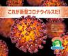 おしえて!ジャンボくん 新型コロナウイルス(1) これが新型コロナウイルスだ!