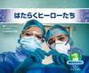 おしえて!ジャンボくん 新型コロナウイルス(3) はたらくヒーローたち
