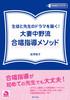 生徒と先生のドラマを築く! 大妻中野流合唱指導メソッド(DVD付き)