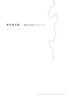 田中信太郎−風景は垂直にやってくる