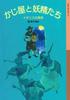 岩波少年文庫 かじ屋と妖精たち イギリスの昔話