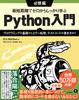 最短距離でゼロからしっかり学ぶ Python入門 必修編 プログラミングの基礎からエラー処理、テストコードの書き方まで