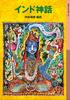 岩波少年文庫 インド神話