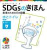 SDGsのきほん 未来のための17の目標 水とトイレ 目標(6)