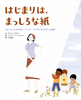 はじまりは、まっしろな紙 日系アメリカ人絵本作家 ギョウ・フジカワがえがいた願い