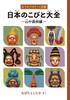 日本のこびと大全 山や森林編 おでかけポケット図鑑