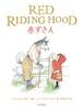赤ずきん RED RIDING HOOD