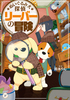 ぬいぐるみ犬探偵 リーバーの冒険(1)
