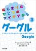 はじまりはひとつのアイデアから(3) グーグル