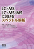 LC/MS、LC/MS/MSにおけるスペクトル解析