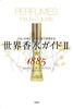 世界香水ガイド�U★1885 「匂いの帝王」が五つ星で評価する