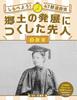 しらべよう! 47都道府県 郷土の発展につくした先人(2) 教育