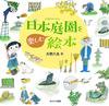 日本庭園を楽しむ絵本